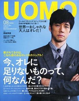uomo (ウオモ) 2013年 08月号 [雑誌]