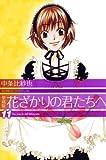 愛蔵版 花ざかりの君たちへ 11 (花とゆめコミックス)