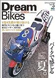 ドリームバイクス―Magazine for Honda enthusiasts (Vol.5) (エイムック (722))