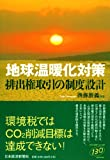 地球温暖化対策―排出権取引の制度設計