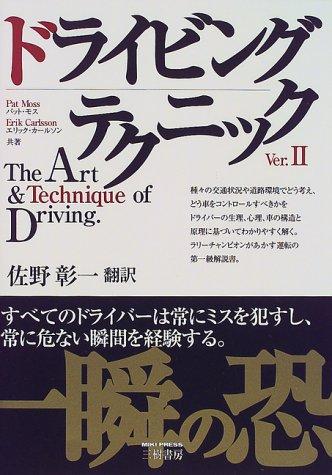 ドライビングテクニック〈Ver.2〉
