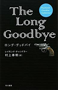 ロング・グッドバイ (Raymond Chandler Collection)