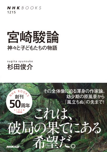 宮崎駿論―神々と子どもたちの物語 (NHKブックス No.1215)