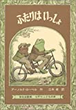 Frog And Toad Together (Japanese Edition)