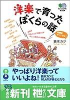 洋楽で育ったぼくらの話 (エイ文庫)