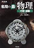 名問の森物理 (力学・波動) (河合塾SERIES)
