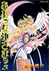 ああっ女神さまっ 第25巻 2002年11月12日発売
