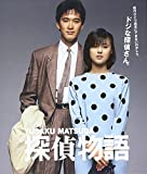 探偵物語  ブルーレイ [Blu-ray]
