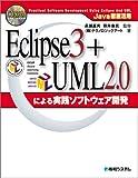 Java徹底活用 Eclipse3+UML2.0による実践ソフトウェア開発