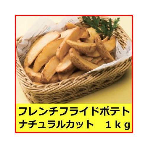 【ホクホクした食感】冷凍 フレンチフライドポテト1kg×1袋