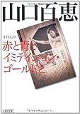 山口百恵 赤と青とイミテイション・ゴールドと (朝日文庫)