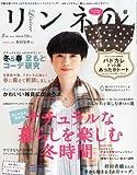 リンネル 2012年 03月号 [雑誌]