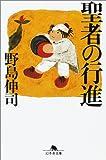 聖者の行進 (幻冬舎文庫)(小説)