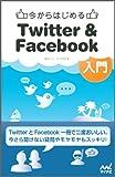 今からはじめるTwitter & Facebook入門
