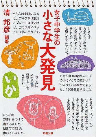 女子中学生の小さな大発見 (新潮文庫)