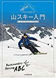 いまから始める山スキー入門 雪山に登って滑るABC 山と渓谷社