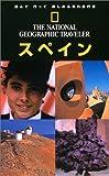ナショナル ジオグラフィック 海外旅行ガイド スペイン (ナショナルジオグラフィック海外旅行ガイド)(フィオナ ダンロップ)