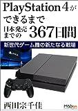 PlayStation 4ができるまで -日本発売までの367日間- 新世代ゲーム機の新たなる戦場 (MAGon)