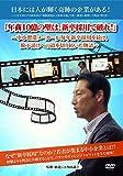 「年商10億の壁は、新卒採用で破れ! 」 ~中小製造メーカーが毎年新卒採用を続け、脱下請けへの道を切り拓いた物語~ 日本には人が輝く奇跡の企業がある!  ~人を大切にする経営者が「感動創造&大家族主義」で第二創業に挑戦した物語 第2章~ [DVD]