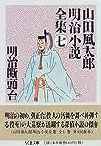 明治断頭台―山田風太郎明治小説全集〈7〉(ちくま文庫)