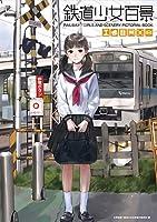鉄道少女百景