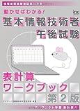 基本情報技術者 午後試験 表計算ワークブック 第2版 (情報処理技術者試験対策書)