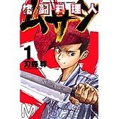 格闘料理人ムサシ 1 (少年マガジンコミックス)
