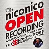 ニコニコ生レコーディング2013を試聴する