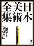 日本美術全集2 法隆寺と奈良の寺院 (日本美術全集(全20巻))