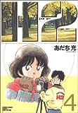 H2 (4) (少年サンデーコミックス〈ワイド版〉)
