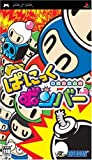 echange, troc Bomberman Panic Bomber (Import Jap)