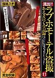 ラブホモーテル盗撮 あえぎ泣く全記録11 [DVD]
