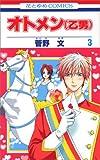 オトメン(乙男) 3 (花とゆめCOMICS)