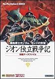 機動戦士ガンダム ギレンの野望~ジオン独立戦争記~ 攻略データファイル (The PlayStation2 BOOKS)