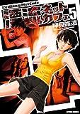 漂流ネットカフェ : 5 (アクションコミックス)