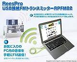 【ReesPro】USB接続FMトランスミッター 9ch対応 高感度 2ndバージョン