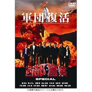 西部警察スペシャル [DVD]
