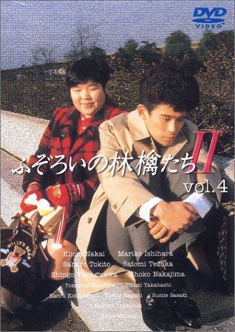 ふぞろいの林檎たちII 4 [DVD]