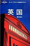 英国 (ロンリープラネットの自由旅行ガイド)(デイビッド エルス/アラン マーフィー/マーティン ヒューズ/アビゲイル ホール/フィオン ダベンポート)