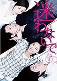 迷わないで DVD-BOX1