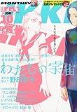 月刊 IKKI (イッキ) 2013年 10月号 [雑誌]