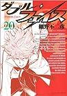 ダブル・フェイス 第20巻 2010年01月29日発売