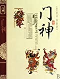 img - for Door- God: Chinas Folk Culture Series (Chinese Edition) book / textbook / text book