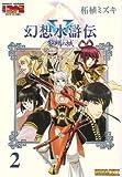 幻想水滸伝5黎明の城 2 (2) (BROS.COMICS EX)