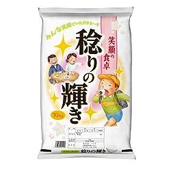 【精米】白米稔りの輝き 10kg