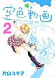 空色動画 2 (シリウスコミックス)
