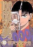 100億の男(10) (ビッグコミックス)