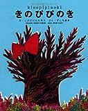 きのぴぴのき (CD付絵本) (こどもビームス)