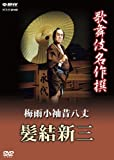 歌舞伎名作撰 梅雨小袖昔八丈 髪結新三[DVD]