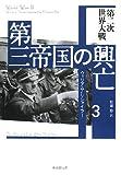 第三帝国の興亡〈3〉第二次世界大戦